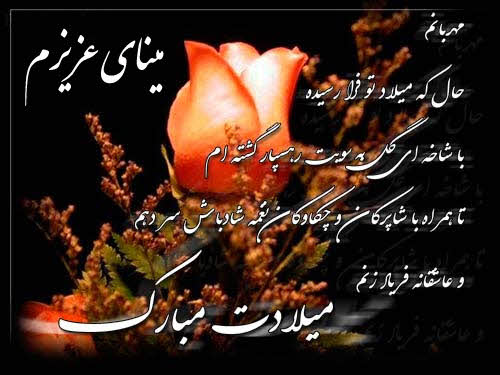 عکس تولدت مبارک دوستانه